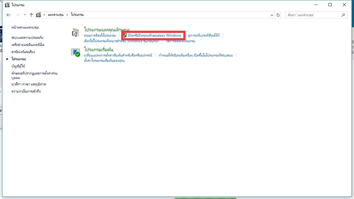 เปิดใช้งาน VT แล้ว แต่โปรเเกรมจำลอง LDPlayer ตรวจว่าไม่ได้เปิด? วิธีเเก้ไขอยู่ที่นี่จ้า